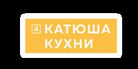 Катюша Кухни