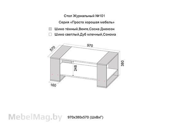 Стол журнальный №101 Дуб Венге/ Дуб Млечный