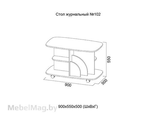 Стол журнальный №102 Дуб Венге/ Дуб Млечный