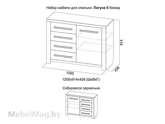 Комод Дуб Сонома/Жемчуг - Коллекция Лагуна 6