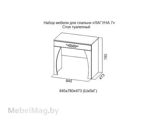 Стол туалетный  Ясень шимо темный/Жемчуг - Коллекция Лагуна 7