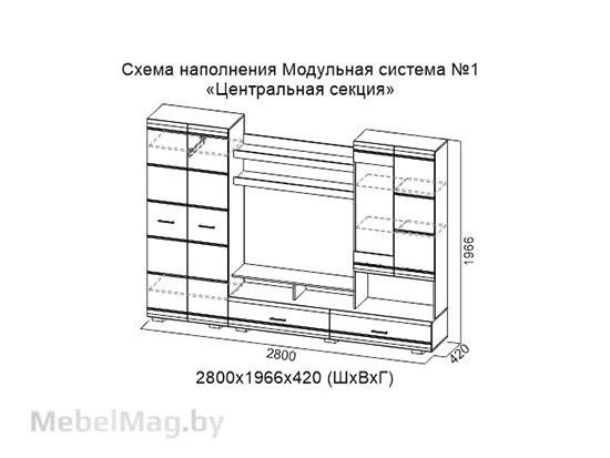 Центральная секция Дуб венге/Жемчуг - Модульная система №1