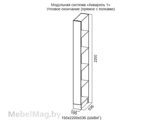 Угловое окончание с полками Ясень/бел.мат. - Коллекция Акварель 1