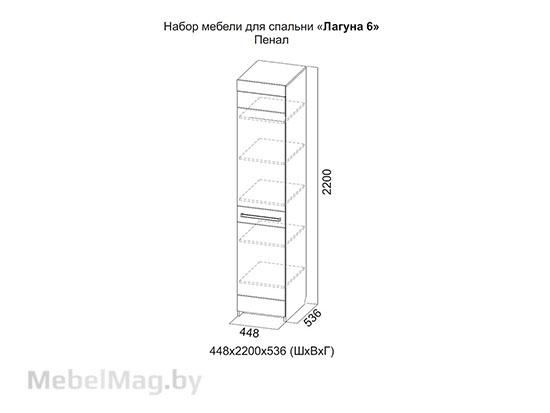 Пенал Дуб Сонома/Жемчуг - Коллекция Лагуна 6