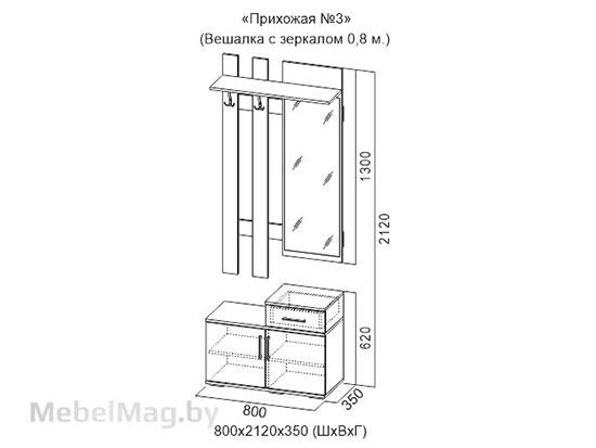 Вешалка с зеркалом 0,8м Венге/Ясень Анкор светлый - Прихожая №3