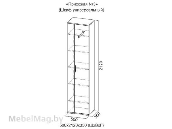Шкаф универсальный Ясень Анкор светлый - Прихожая №3