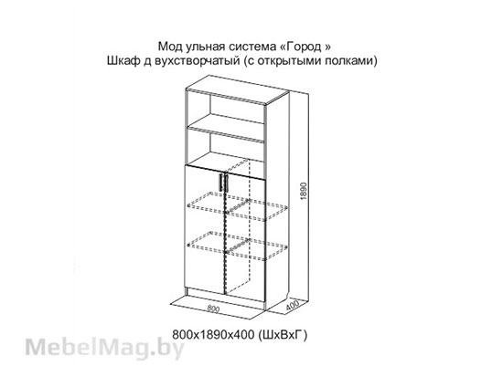 Шкаф двухств-ый с открытыми полками Ясень Шимо тёмн./св. - Город