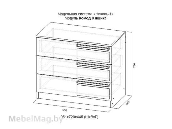 Комод 3 ящика Ясень Анкор светлый - Модульная система Николь 1