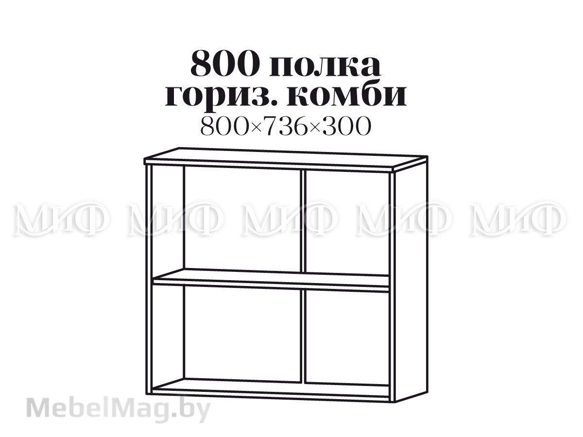 Полка 800 гориз. комби - Кухня Фортуна фотопечать Клубника