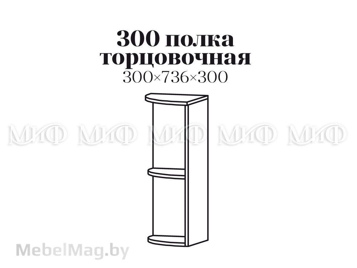 Полка 300 торцовочная - Кухня Фортуна фотопечать Апельсин