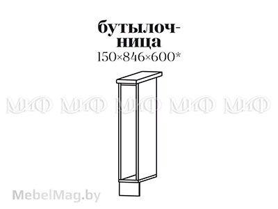 Бутылочница - Кухня Санкт-Петербург