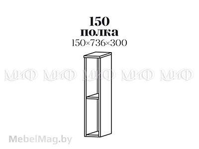 Полка 150 - Кухня Санкт-Петербург