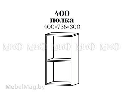 Полка 400 - Кухня Апельсин