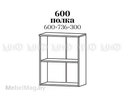Полка 600 - Кухня Апельсин