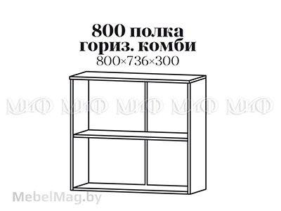 Полка 800 гориз. комби - Кухня Санкт-Петербург