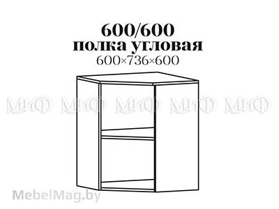 Полка 600 угловая - Кухня Апельсин