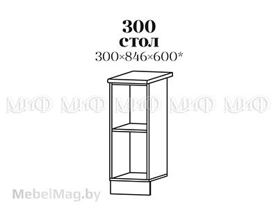 Стол 300 - Кухня Биг Бен
