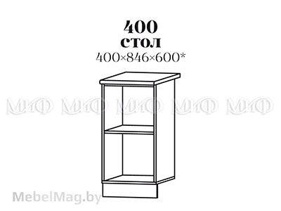 Стол 400 - Кухня Биг Бен