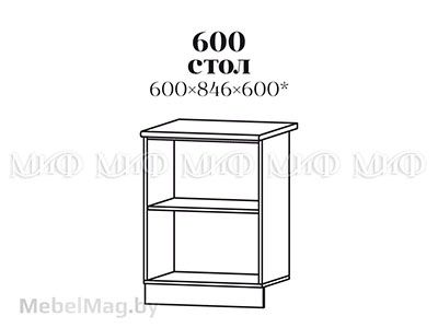 Стол 600 - Кухня Биг Бен