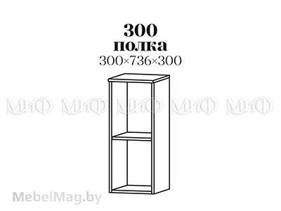 Полка 300 - Кухня Жасмин