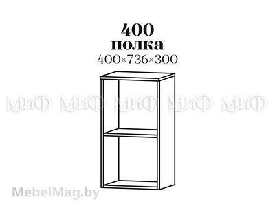 Полка 400 - Кухня Жасмин