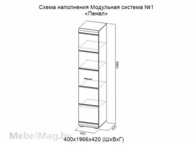 Пенал Дуб Венге/Белый перламутр - МС №1