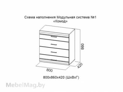 Комод Дуб Венге/Белый перламутр - МС №1